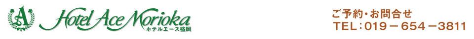 盛岡・岩手 観光情報 | 盛岡放浪記〔ホテルエース盛岡公式blog〕