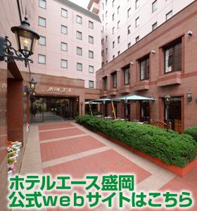 ホテルエース盛岡公式webサイト