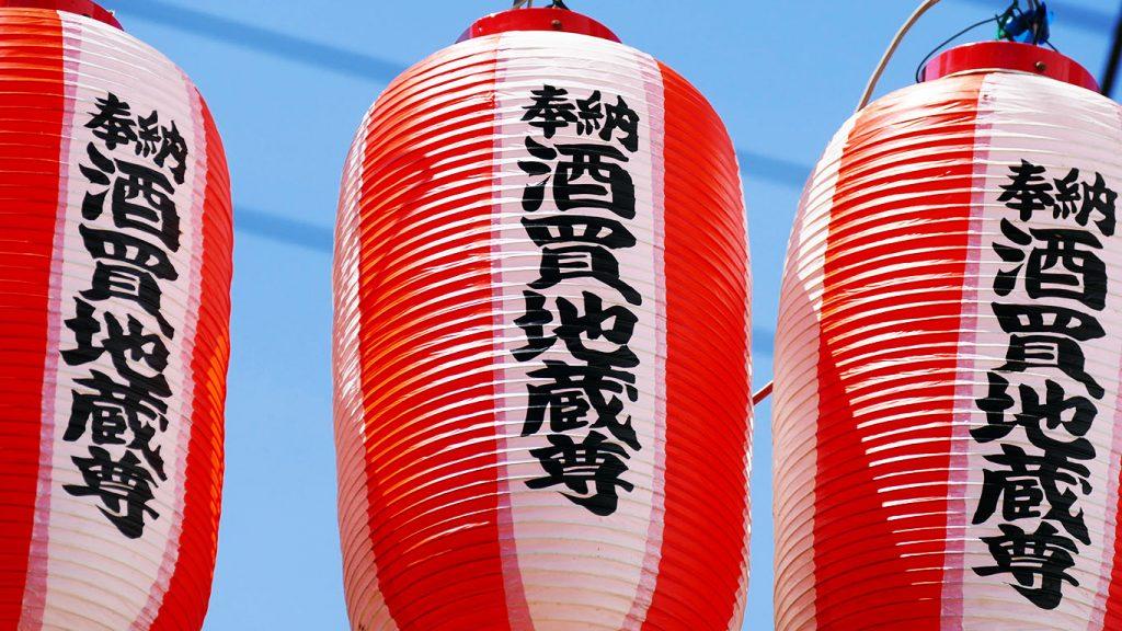 酒買地蔵尊例大祭 盛岡 材木町 | 岩手・盛岡の観光(Morioka・Iwate)